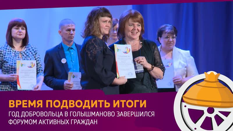 Год добровольца в Голышманово завершился форумом активных граждан