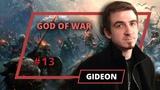 God of War - Gideon - 13 выпуск