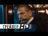 Убийство в Восточном экспрессе Murder on the Orient Express Дублированный трейлер #2