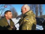 Всем известный диалог Александра Захарченко (на эмоциях) с офицером ВСУ во время боёв за аэропорт Донецка..