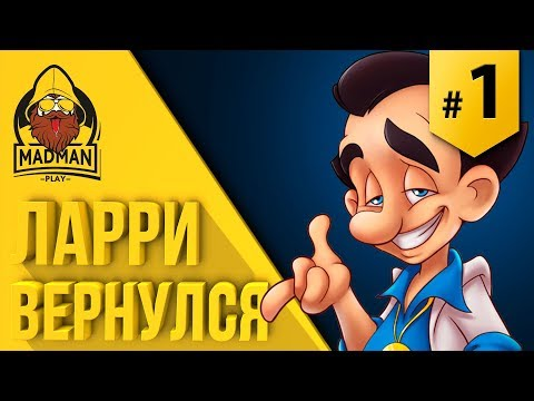 ПЕРВЫЙ ВЗГЛЯД | Leisure Suit Larry Wet Dreams Don't Dry 1