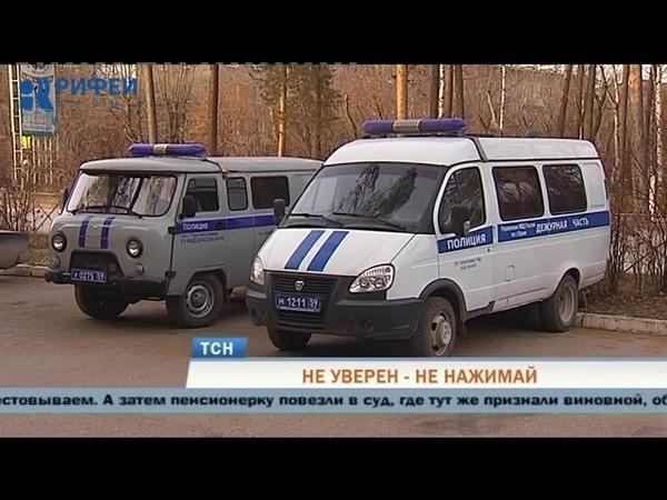В Перми пенсионерку осудили за репост видео в соцсети