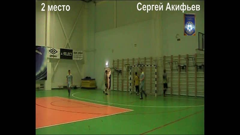 2 место - Акифьев С.