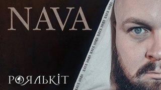 РОЯЛЬКіТ - НАВА (Офіційне відео)