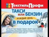 ТекстильПрофи-Иваново. Акция