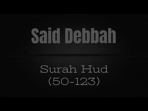 Саид Дeббах ( Said Debbah). Сура Худ (50-123)