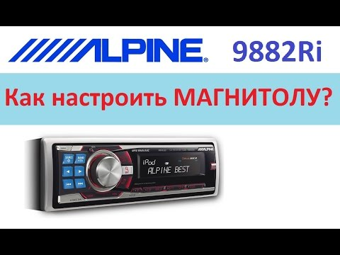 Настройка ALPINE 9882Ri под 3х линейную акустику
