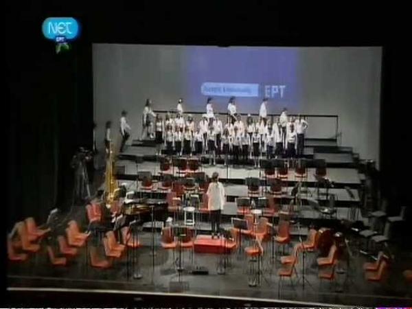 Εθν.Συμφ.Ορχήστρα ΕΡΤ Παιδική Χορωδία Κερκύρας
