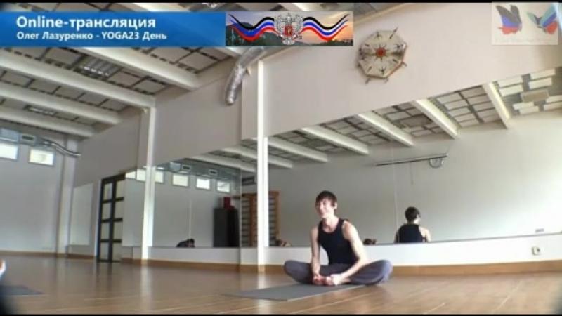 YOGA23 День. Олег Лазуренко 12.02.2016