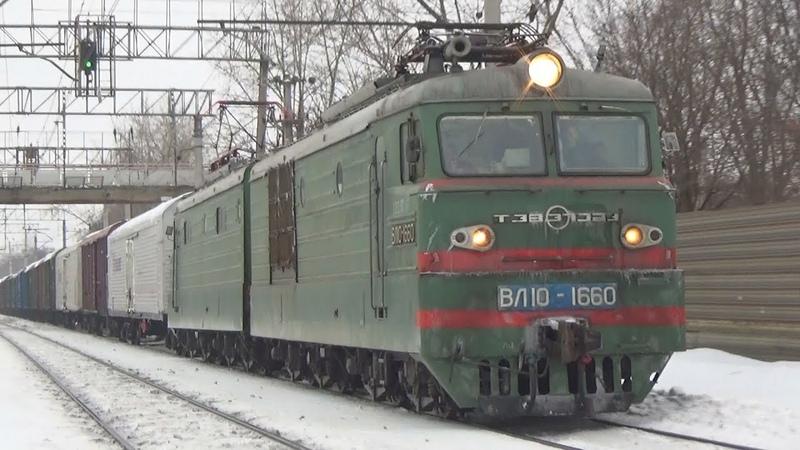 Электровоз ВЛ10-1660 со сборным грузовым поездом и с приветливым свистком:-)