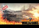 Выполняем ЛБЗ на объект 279 - World of tanks