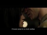 Sentenced - Drown Together / Утонем вместе (перевод - русские субтитры)