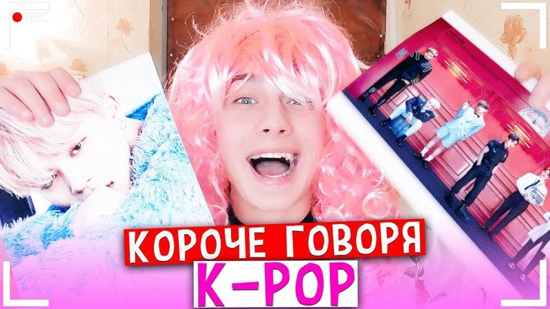 КОРОЧЕ ГОВОРЯ, K-POP | К-ПОП | КЕЙ-ПОП » Freewka.com - Смотреть онлайн в хорощем качестве