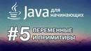 Java для начинающих: Урок 5. Переменные и примитивные типы данных