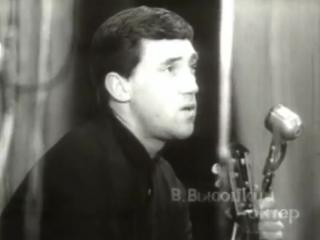 Первая официальная телесъемка с концерта В.Высоцкого. Ленинград, КСП Восток, 1967.