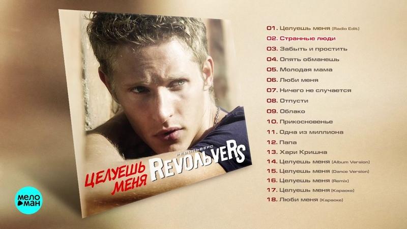 REVOLVERS - Целуешь меня   альбом 2007