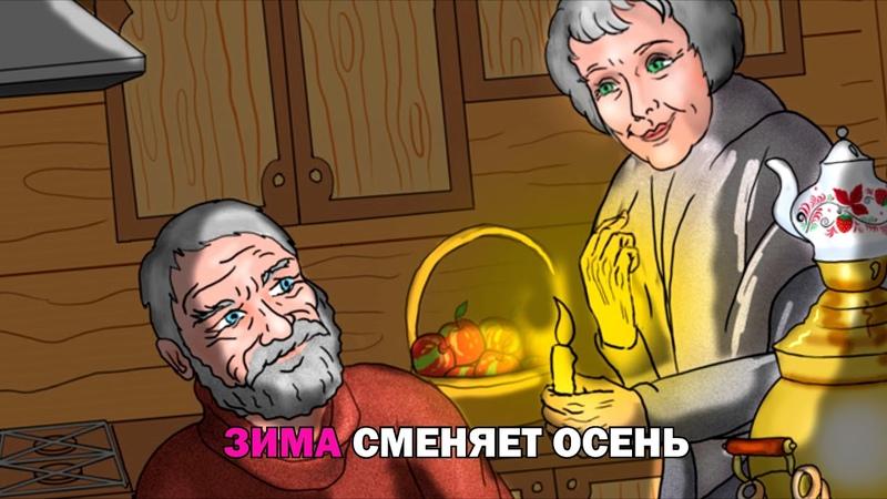 Караоке для детей. Песня Бабушки www.vania-ogorodnikov.ru