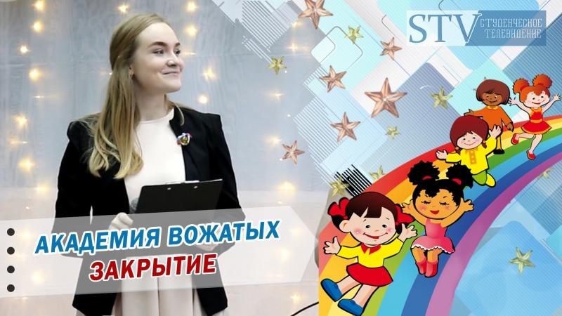 Новости СТВ Академия вожатых Закрытие