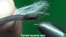Супер уловистая сухая мушка жук Beetle