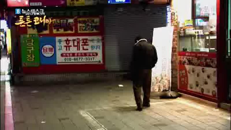2013-03-22 [튼튼코리아] 음주공화국 한국, '술값인상' 해법될까