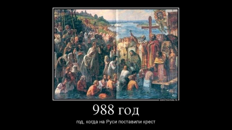 Как крестили Русь огнём и мечом Почему не осталось сведений о докрещенской Руси