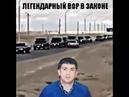 ШАНЛИК САФАРОВ ЛЕНКОРАНСКИЙ