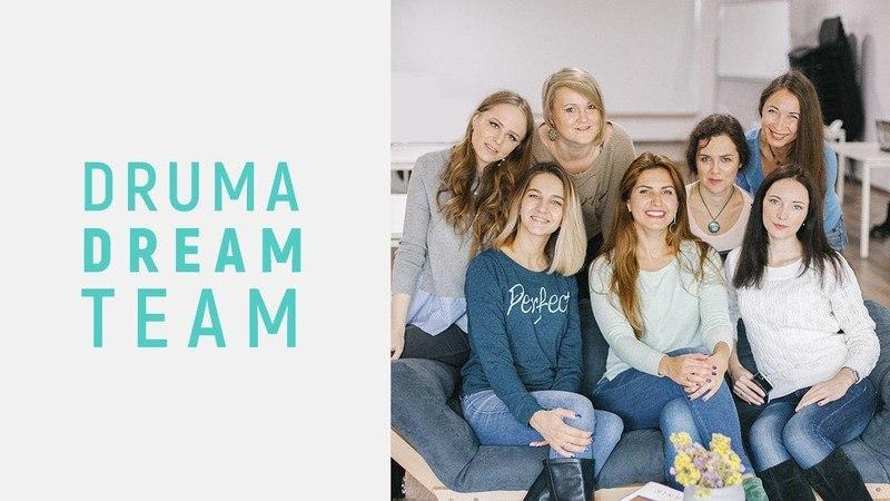 Druma`s Dream Team. О моей команде