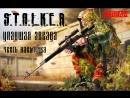 S.T.A.L.K.E.R.: Shadow of Chernobyl - Упавшая звезда Честь наёмника стрим 2
