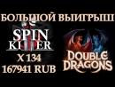 Yggdrasil порадовал Большой Выигрыш! 🎰Игровой Автомат Double Dragons 🎰 подарил 💰167 941 RUB💰