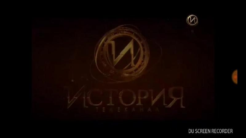 Запуск канала История (09.05.2013) 15:00