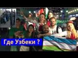 Чемпионат мира по футболу в Москве! Где узбекские футболисты?
