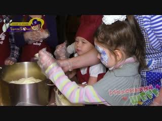 Детский кулинарный шоу-проект Маленький шеф! (11.11. 2018г)