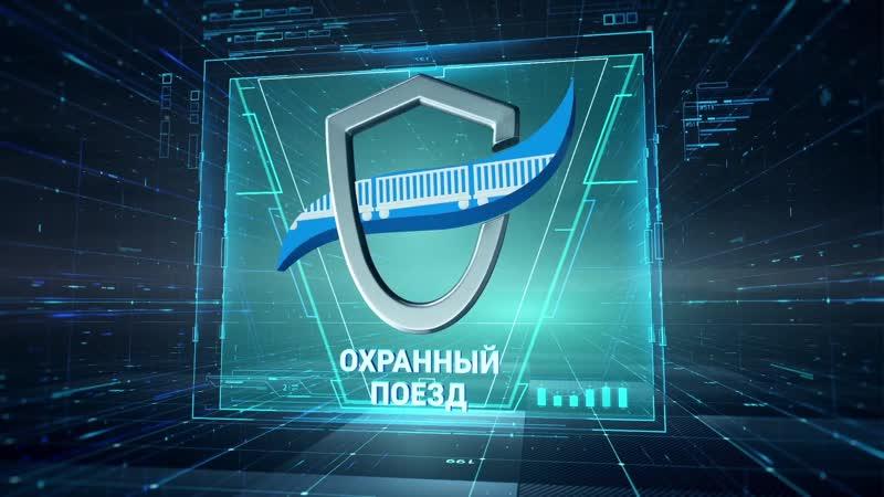 2019 «Охранный поезд» ФГП ВО ЖДТ России