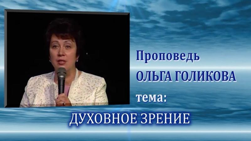 Духовное зрение. Ольга Голикова.