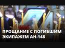 В Саратове простились с погибшими членами экипажа Ан-148