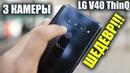 LG V40 ThinQ – ОБЗОР НА РУССКОМ