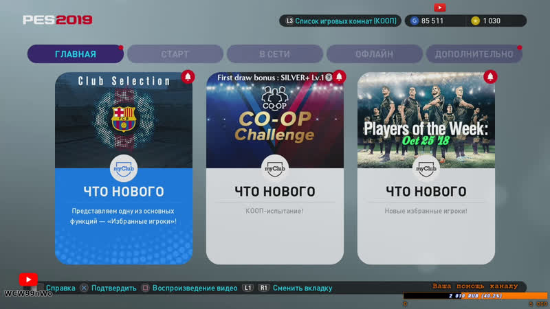 PES 2019 - пару матчей в онлайне (режим My Club)