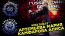АРТЕМЬЕВА МАРИЯ КАМФАРОВА АЛИСА✪ RDF18 ✪ Project818 Russian Dance Festival ✪ KIDZ DUETS