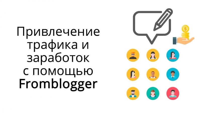 Платформа Fromblogger для привлечения трафика и заработка