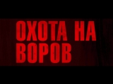 Охота на воров — Русский трейлер (2018)
