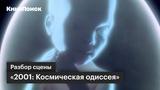 Разбор сцены 2001 Космическая одиссея Стэнли Кубрика