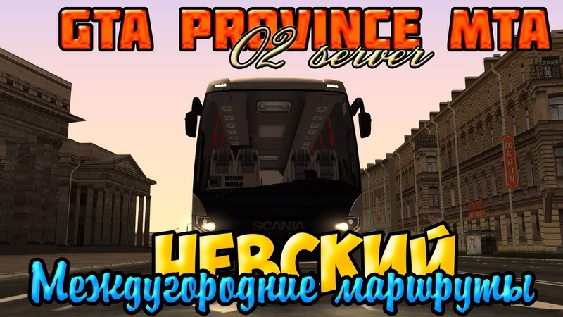 GTA Province || MTA || 02 server: Невский, Междугородние маршруты.