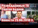 Разведданные ТВ Сергей Будков Новости 29 06 2018 гг Глобальная политика