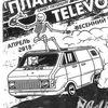 13.04 Пламя, Televoid, Дибил, RadRat|Мотоцентр№1