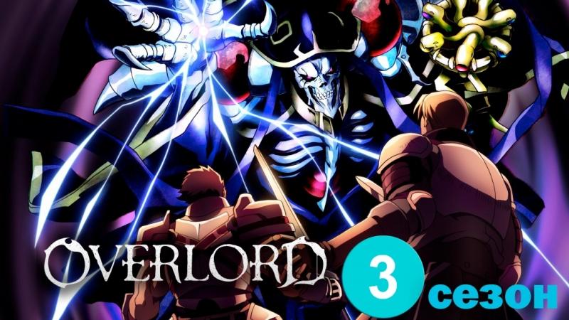 Overlord_III_[06]_[AniLibria_TV]_[HDTVRip_720p] Оверлорд 3 сезон 6 серия (Владыка)