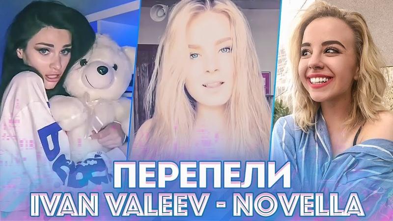 ПЕРЕПЕЛИ IVAN VALEEV NOVELLA САМЫЕ ЛУЧШИЕ КАВЕРА НА НОВЕЛЛУ cover