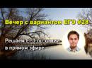 Решаем ЕГЭ по химии в прямом эфире - Пробник №11 от examtop