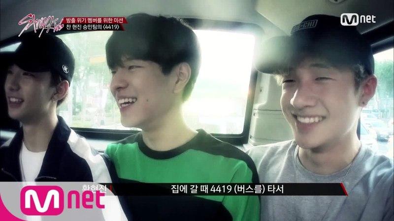 Stray Kids [4회] 4419 버스(!) 속 추억 소환!|현진팀 4419 제작기 171107 EP.4
