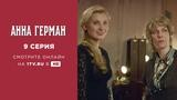 «Анна Герман». 9 серия
