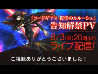 Code Geass: Lelouch of the Resurrection Notification lifting PV live distribution